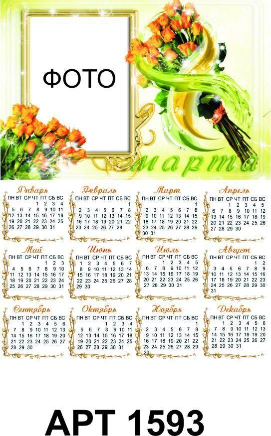 Календарь поздравление с днем рождения