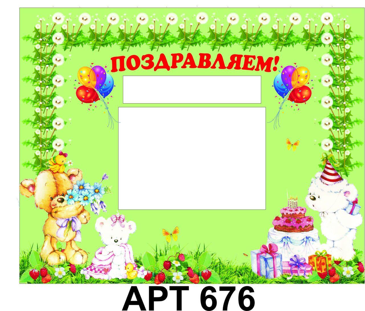Шаблоны для поздравлений - Все для детского сада - Женский 16