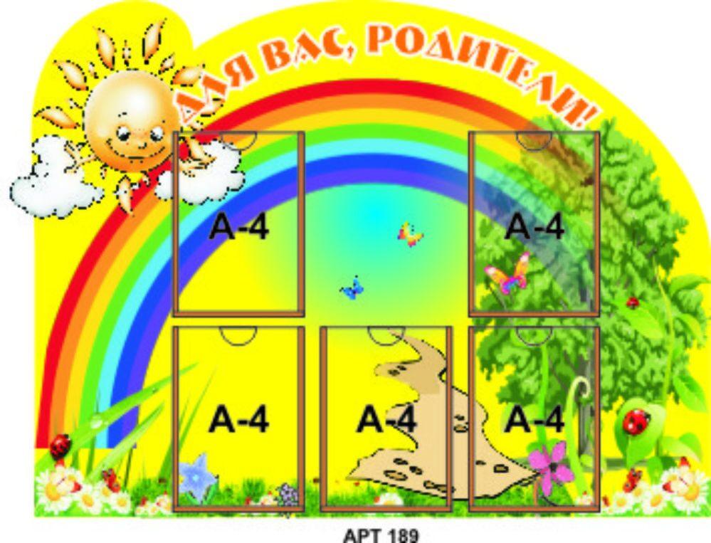 Картинки уголок для родителей в детском саду своими руками